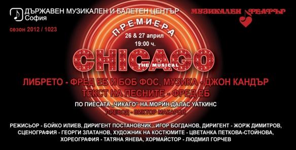 """Мюзикълът """"Чикаго"""" на българска сцена"""
