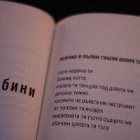 """Васил Прасков представи новата си книга """"Слабини"""" с четене на """"Рамбо 13"""""""