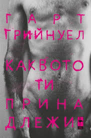 """Каквото ти принадлежи"", Гарт Грийнуел (Black Falmingo Publishing, 2016), превод Надежда Радулова"